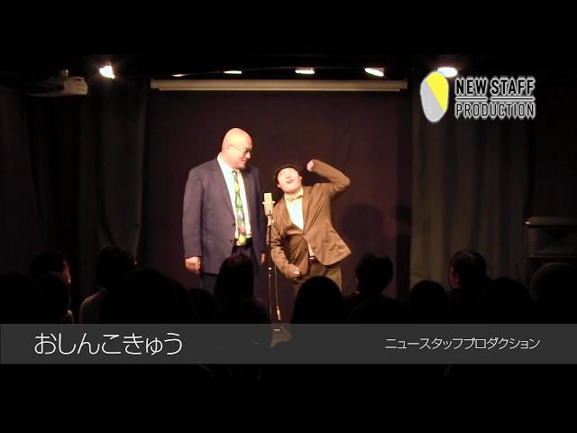 【LIVE NSP】おしんこきゅう(2019年12月公演)