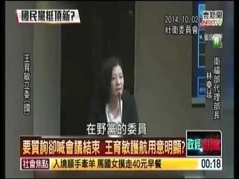 看看這國民黨王育敏立委 ( 壹電視 )