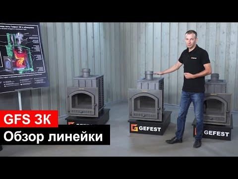 Гефест ЗК - обзор всех банных печей модельного ряда