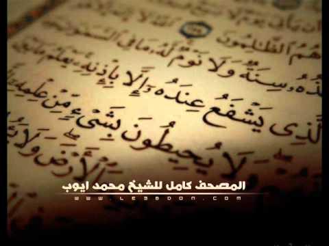 سورة الروم للشيخ محمد ايوب .. Surat Arrum For Mohammad Ayub
