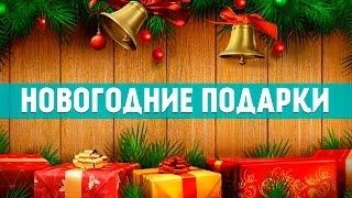 Новогодние Подарки | GearBest | Доставка 75 дней(https://goo.gl/61DU70 - Экономь на своих покупках с LetyShops Купить в GearBest: https://goo.gl/LV1wFm - Xiaomi Mi Band https://goo.gl/eKjOsF ..., 2016-02-22T09:09:25.000Z)