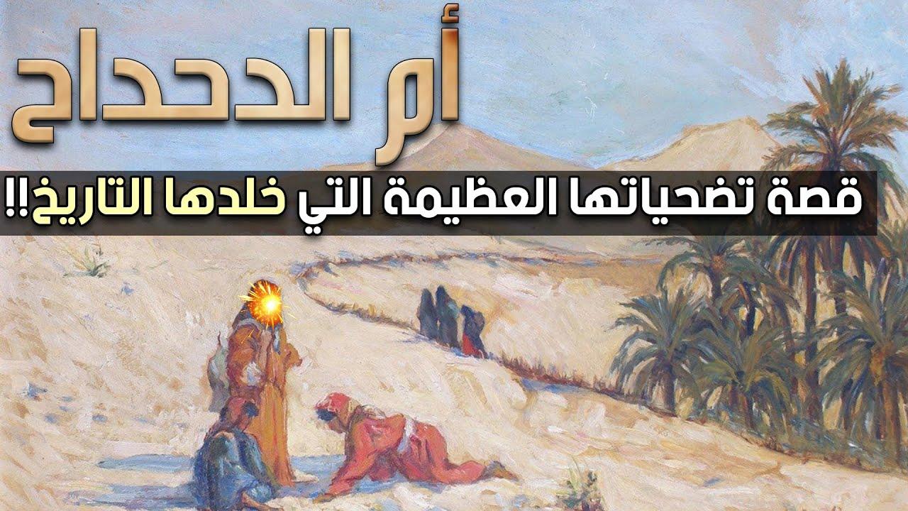أم الدحداح، قصة تضحياتها العظيمة التي خلدها التاريخ!!