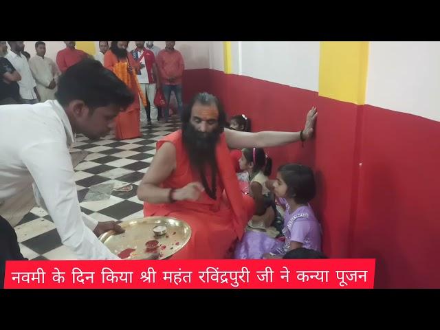नवमी के दिन किया श्री महेंद्र रविंद्रपुरी ने कन्या पूजन जी मानव कल्याण की कामना