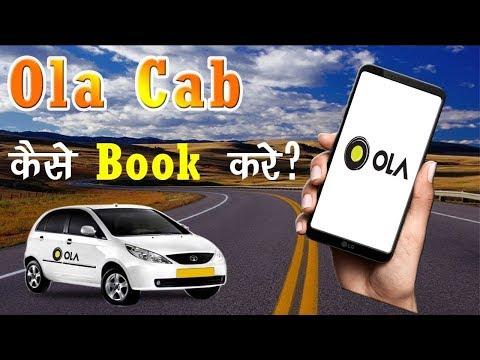 सीखे Ola Cab कैसे बुक करते है Payment कैसे देते है जाने Details || Hindi || 2018