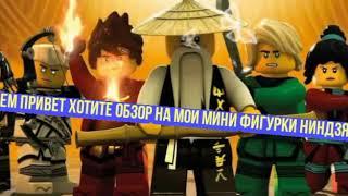 видио хотите ли вы обзор на фигурки ниндзяго если да пишите в коментах