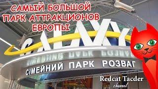 �������� ���� САМЫЙ БОЛЬШОЙ ПАРК АТТРАКЦИОНОВ ЕВРОПЫ В КИЕВЕ | ТРЦ ЛАВИНА МОЛЛ (LAVINA MALL) | GALAXY (Галактика) ������