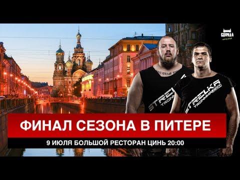 СУПЕР ФИНАЛ СТРЕЛКА / СЕГОДНЯ / Питер в 20:00 Большой Цинь