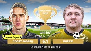 Кубок ФЛКР | Спорт Разряд - Вираж. Финал