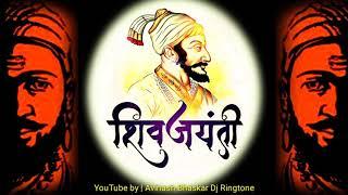 Julva Palana Palana Bal shivajicha Ringtone | whatsapp status video | शिवजयंती।