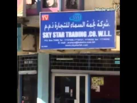 sky star trading bahrain.products