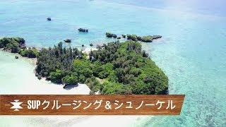 冒険島の「SUPクルージング&シュノーケルツアー」の紹介動画です。 𓇼沖...
