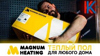 Magnum Heating: Теплый пол ОПТОМ ᐉ купить у поставщика электрических полов