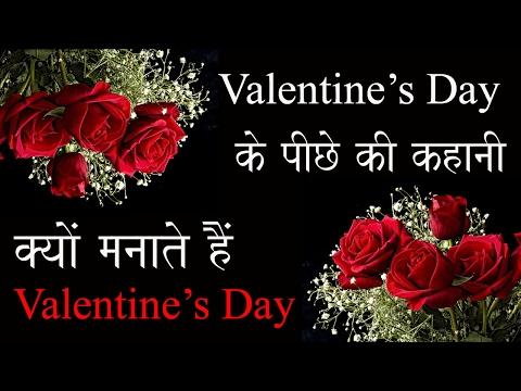 Valentine's Day (आखिर क्यों मनाते हैं वैलेंटाइन्स को)