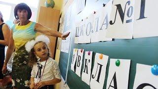 Первый раз в первый класс.1 - В , Черноморская СШ №1 , Крым , Россия - 2016