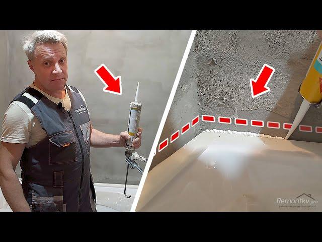 Надежное крепление любой ванны к стене. Просто, быстро, герметично!