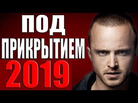 ПОД ПРИКРЫТИЕМ (2019) Русские детективы 2019 Новинки Сериалы Фильмы 2019 HD