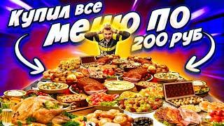 Заказал ВСЕ МЕНЮ самого ДЕШЕВОГО ресторана в Москве Pivaldi / Все по 200 рублей