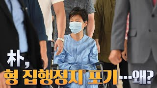 """[뉴스야?!]  """"박근혜 전 대통령, 형집행정지 포기…왜?"""""""
