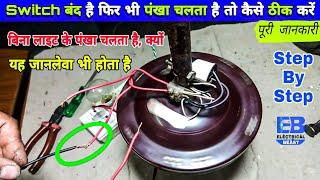 Switch बंद है लेकिन Ceiling Fan चलता है कैसे ठीक करें | Why Ceiling Fan Starts Without Light |Repair