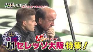 4月12日(金)後9:00~生放送! 番組HP→https://soccer.skyperfectv.c...