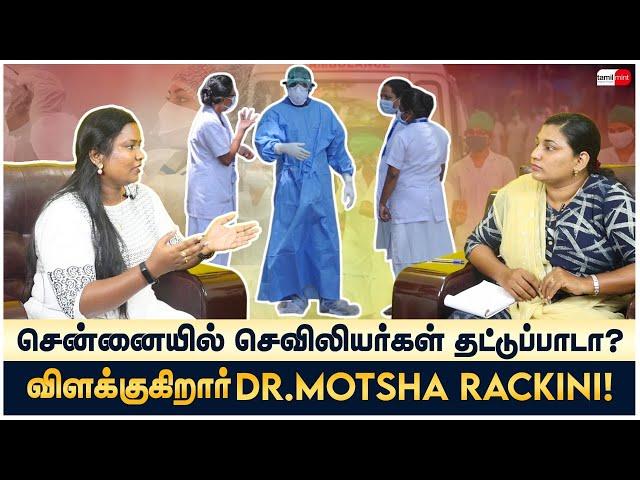 சென்னையில் செவிலியர்கள் தட்டுப்பாடா? விளக்குகிறார் Dr.Motsha Rackini!