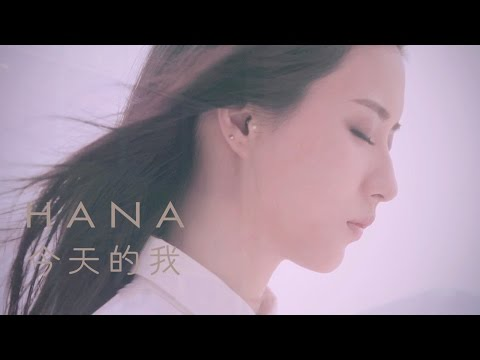 HANA - 今天的我 Official MV