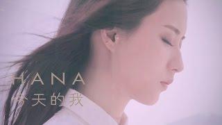 HANA菊梓喬 - 今天的我 Official MV