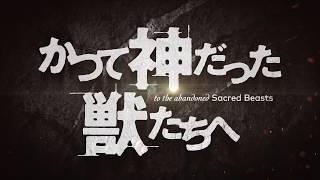 TVアニメ『かつて神だった獣たちへ』ティザーPV