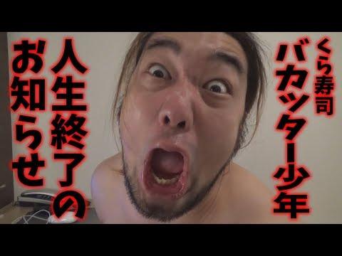 【くら寿司】バカッターのバカを一人残らず絶滅させる方法