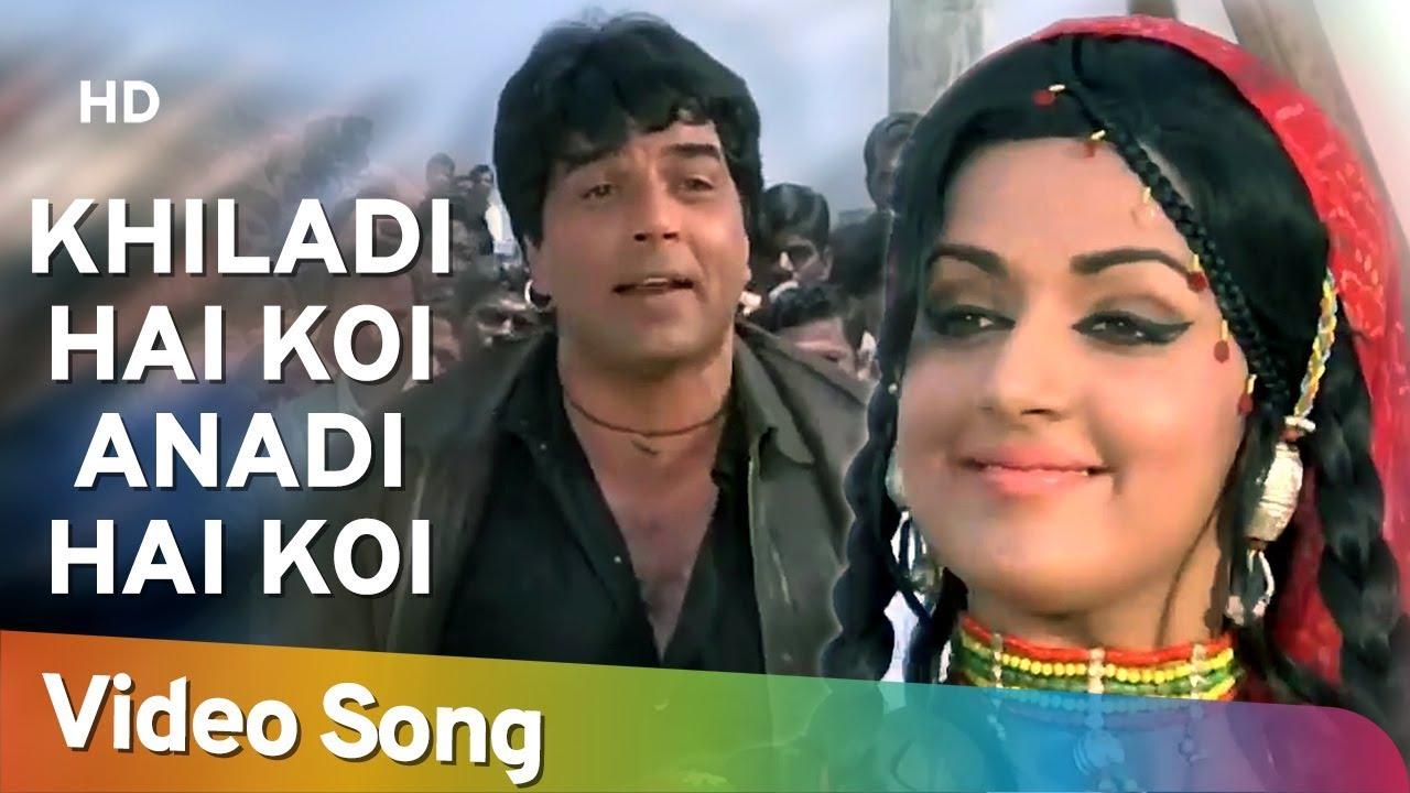 Khiladi Hai Koi Anadi Hai Koi | Seeta Aur Geeta (1972) | Hema Malini |  Dharmendra | R D Burman Hits