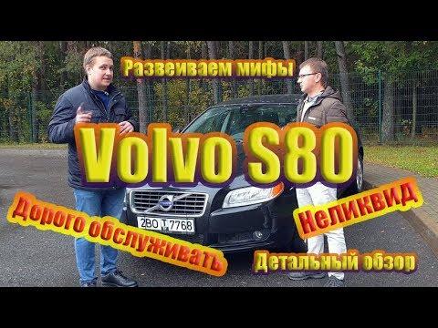 Volvo S80. Развеиваем мифы! Премиальный Ford Mondeo или китаец?