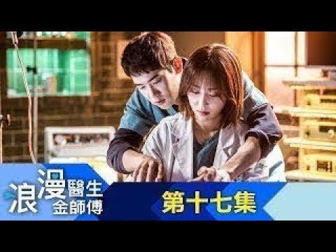 【浪漫醫生金師傅】EP17:我可愛的尹瑞真-週一至週五 晚間8點|東森戲劇40頻道