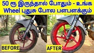 வெறும் 50 ரூபாய் போதும் உங்க Bike Wheel புதுசு போல பளபளக்கும் | Bike Wheel Polish