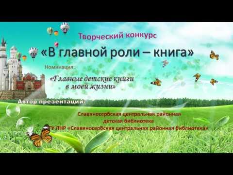 Победитель в номинации  «Главные детские книги в моей жизни»