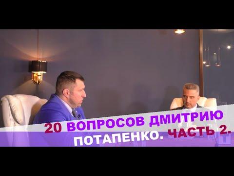 Потапенко неожиданно и глубоко о ответственности элиты и Путина  перед народом . Часть #2.