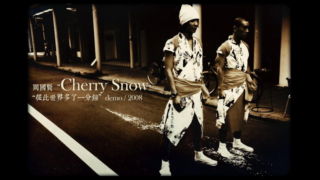 周國賢 Endy Chow - Cherry Snow (從此世界多了一分鐘 demo) / 2008