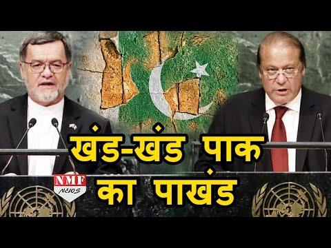 UNITED NATION में AFGHANISTAN ने किया PAKISTAN के पाखंड का पर्दाफाश