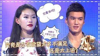 NEW 涂磊情感 大声说出来 第60期 男友控诉女友欲望太多难以满足 情感导师称你俩在一起太艰难 CBG重庆广播电视集团官方频道