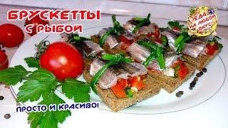 Оригинальные бутерброды на праздничный стол | Закуска Брускетты