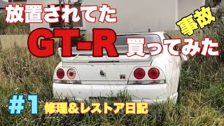 BCNR33スカイラインGT-R 事故放置車輌買ってみた