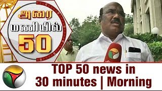 TOP 50 news in 30 minutes | Evening 05-08-2017 Puthiya Thalaimurai TV News