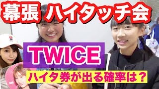 【TWICE・One More Time】ハイタ券が出る確率は?幕張ハイタッチ会で検証