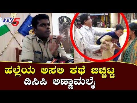 ಅಸಲಿ ವಿಷಯ ಬಿಚ್ಚಿಟ್ಟ ಡಿಸಿಪಿ ಅಣ್ಣಾಮಲೈ | ASI Assault on Woman Complainant | DCP Annamalai | TV5 Kannada