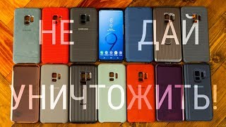 Спаси свою тысячу зелени! Обзор оригинальных чехлов для Samsung Galaxy S9