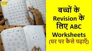 DIY Alphabet Worksheets for Toddlers    बच्चों के Revision के लिए ABC Worksheets घर पर बनाएं