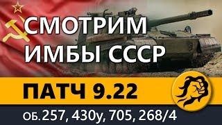 ПАТЧ 9.22 - СМОТРИМ ИМБЫ СССР. Объекты: 257, 430У, 705, 268/4