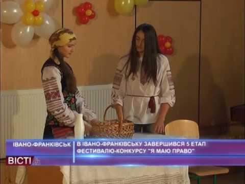 ВІвано-Франківську завершився 5етап фестивалю-конкурсу «Ямаю право»