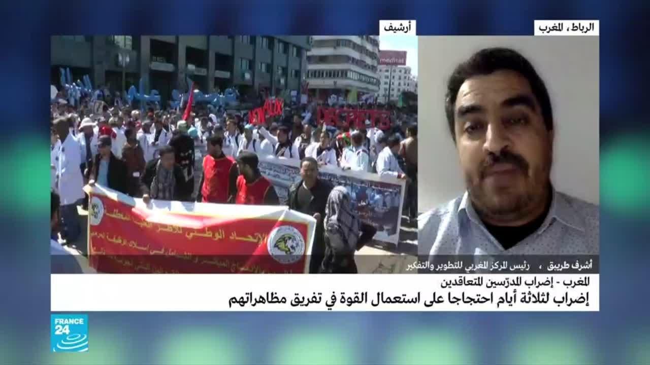المغرب: إضراب المدرسين المتعاقدين احتجاجا على -استعمال القوة- في تفريق مظاهراتهم
