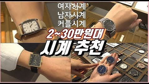 2~30만원대 가성비 시계 추천! 여자시계, 남자시계, 커플시계 브랜드 추천! 커스터마이징 가능