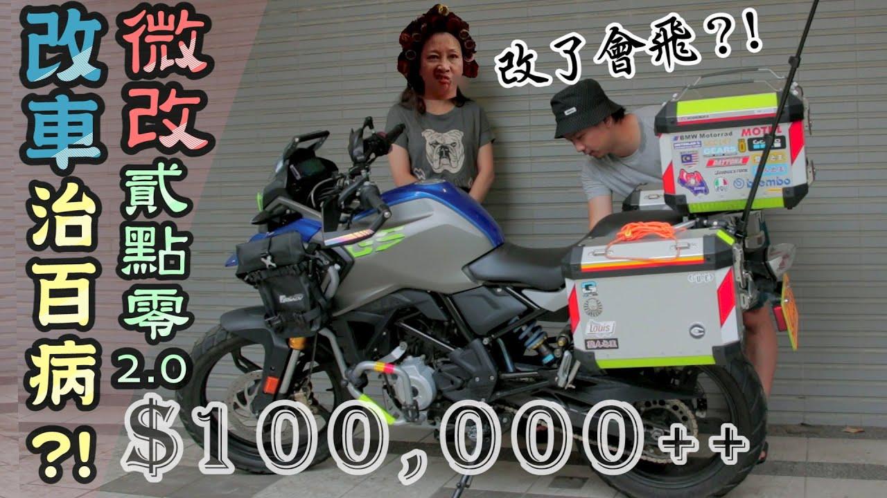 砸10多萬改小三!!!正宮爆氣!!!|改車治百病|BMW G310GS滾動式升級|克里斯
